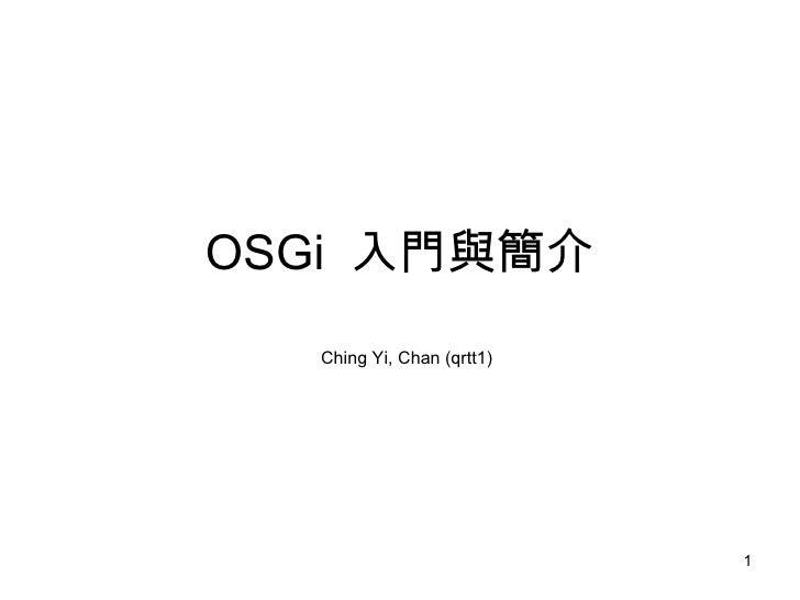 Ching Yi, Chan (qrtt1) OSGi  入門與簡介