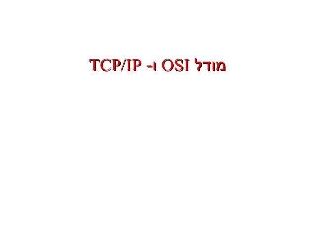 מודלמודלOSIOSI-ו-וTCP/IPTCP/IP