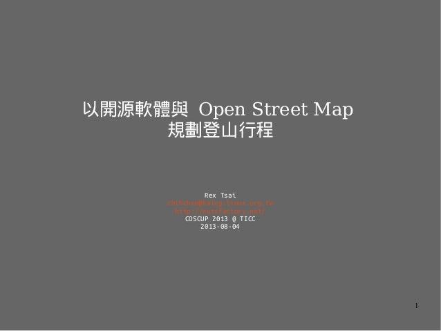 1 以開源軟體與 Open Street Map 規劃登山行程 Rex Tsai chihchun@kalug.linux.org.tw http://nutsfactory.net/ COSCUP 2013 @ TICC 2013-08-04