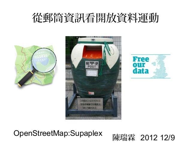 從郵筒資訊看開放資料運動OpenStreetMap:Supaplex                         陳瑞霖 2012 12/9