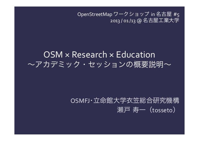 OpenStreetMap ワークショップ in 名古屋 #5                           2013 / 01 /13 @ 名古屋工業大学  OSM × Research ×...