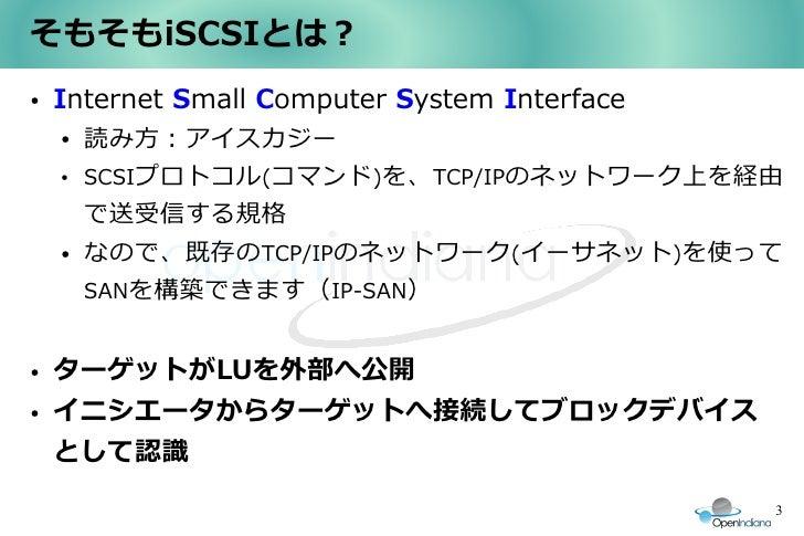 COMSTARでiSCSI - OpenSolaris勉強会 2011.08