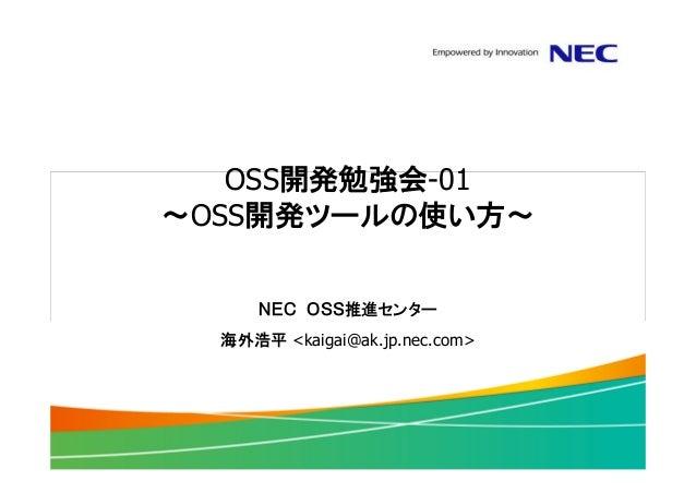 OSS開発勉強会-01 ~OSS開発ツールの使い方~ NEC OSS推進センター 海外浩平 <kaigai@ak.jp.nec.com>