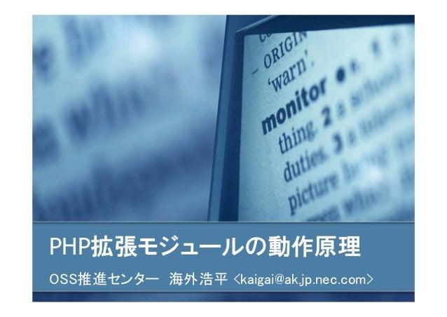 PHP拡張モジュールの動作原理 OSS推進センター 海外浩平 <kaigai@ak.jp.nec.com>
