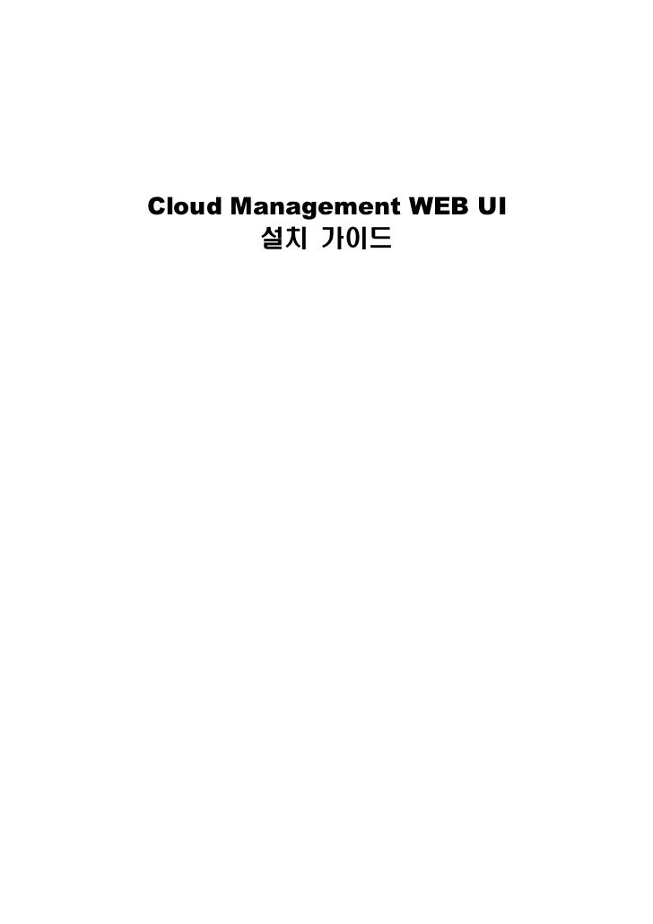 Cloud Management WEB UI       설치 가이드