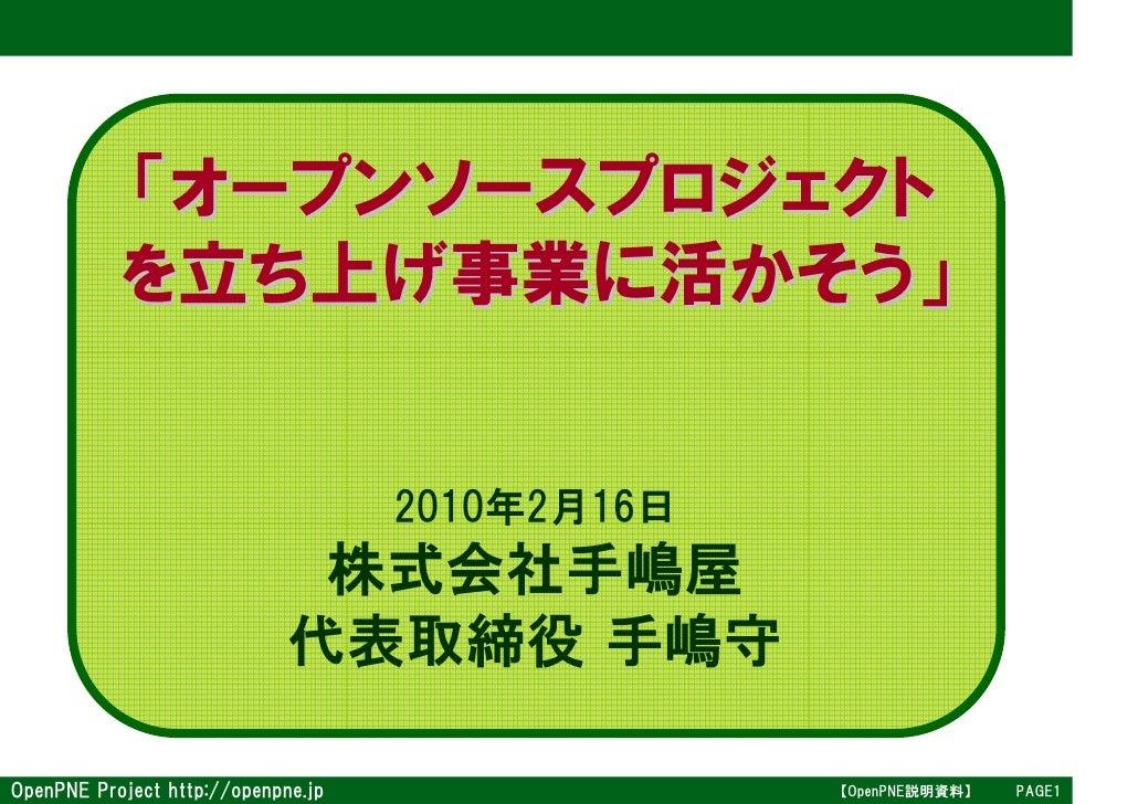 「オープンソースプロジェクト            を立ち上げ事業に活かそう」                                       2010年2月16日                               株式会...