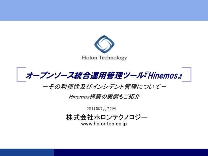 オープンソース統合運用管理ツール『Hinemos』  --- その利便性及びインシデント管理について ---