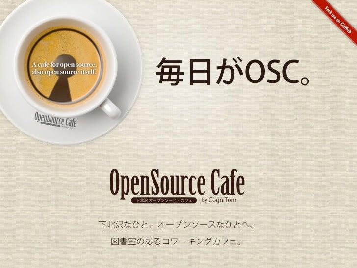 毎日がOSC。下北沢なひと、オープンソースなひとへ、 図書室のあるコワーキングカフェ。