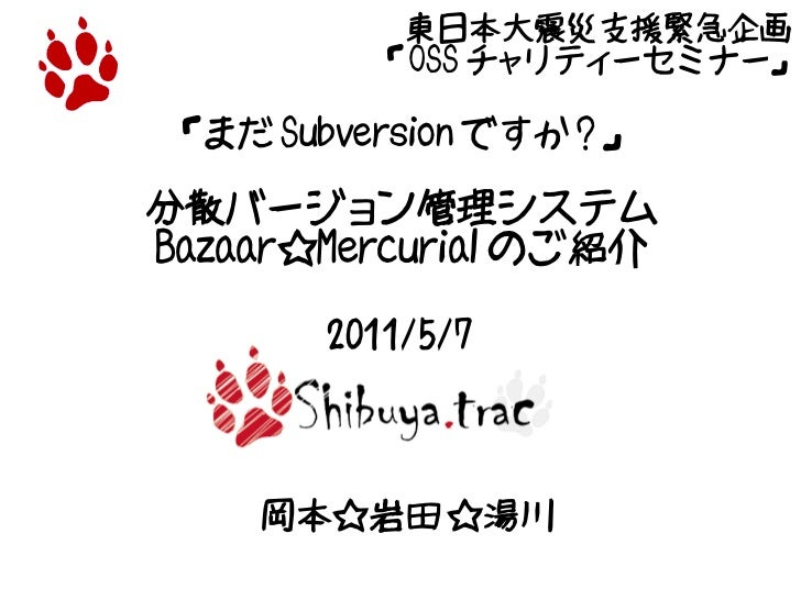 Shibuya.trac、DVCSの導入方法のご紹介