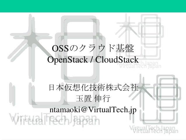 OSSのクラウド基盤 OpenStack / CloudStack
