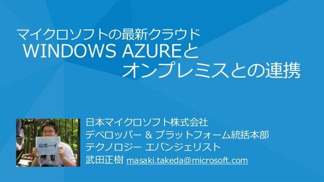 日本マイクロソフト株式会社デベロッパー & プラットフォーム統括本部テクノロジー エバンジェリスト武田正樹 masaki.takeda@microsoft.com