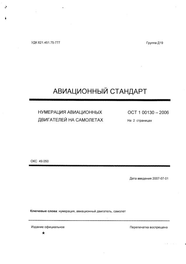 Ost 1 00130 2006