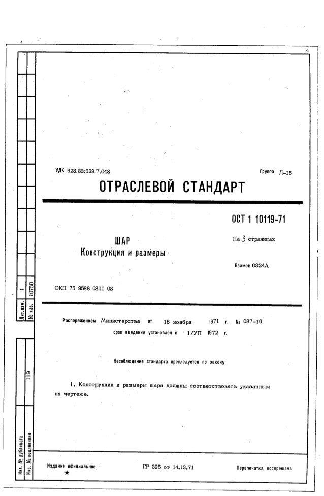 Ost 1 10119 71