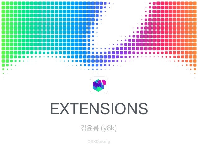 EXTENSIONS OSXDev.org 김윤봉 (y8k)