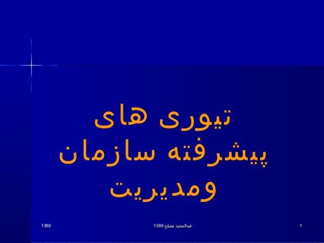 13891389 مصلح عبدالمجیدمصلح عبدالمجید13891389 11 های تیوری سازمان پیشرفته ومدیریت