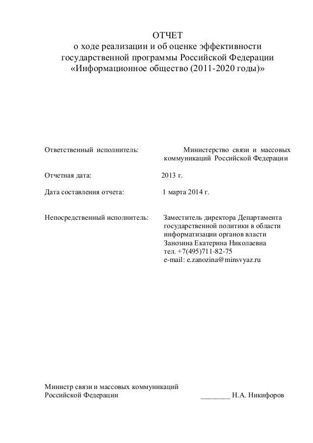Опубликован отчет о ходе реализации и об оценке эффективности госпрограммы «Информационное общество (2011-2020 годы)» в 2013 году