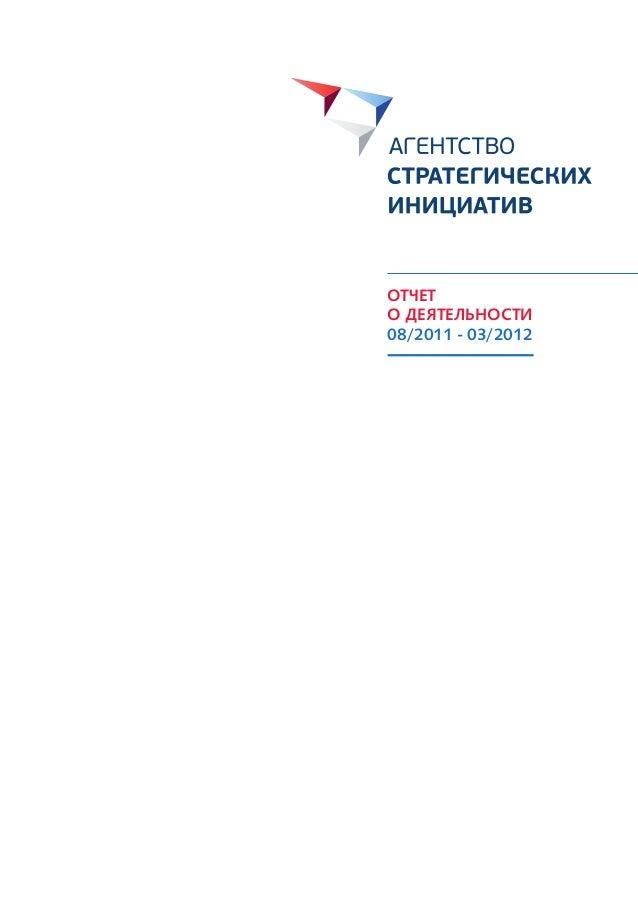 ОТЧЕТО ДЕЯТЕЛЬНОСТИ08/2011 - 03/2012