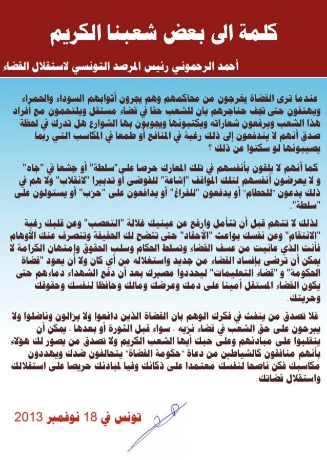 """نص تحت عنوان """"الى بعض شعبنا الكريم"""" 18-11-2013"""