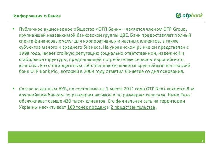 Информация о Банке Публичное