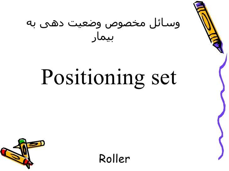 وسائل مخصوص وضعیت دهی به بیمار Roller Positioning set