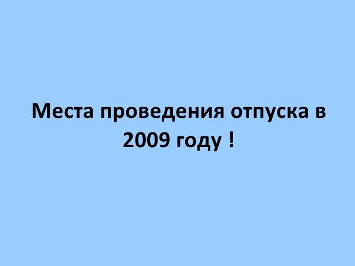 Места проведения отпуска в 2009 году  !