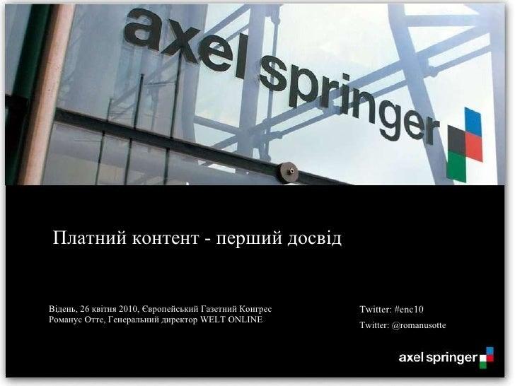 Платний контент - перший досвід Відень, 26 квітня 2010, Європейський Газетний Конгрес  Романус Отте, Генеральний директор ...