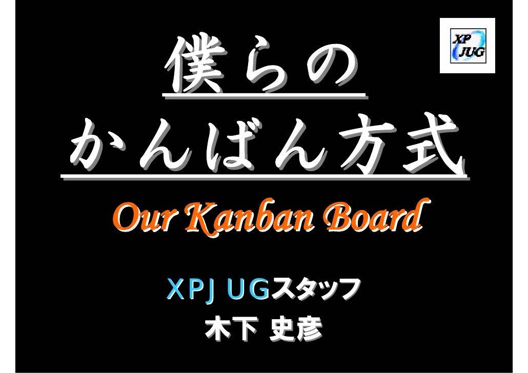 僕らの かんばん方式 Our Kanban Board   XPJUGスタッフ     木下 史彦