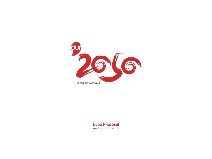 our2050 Logo Proposal - case 3