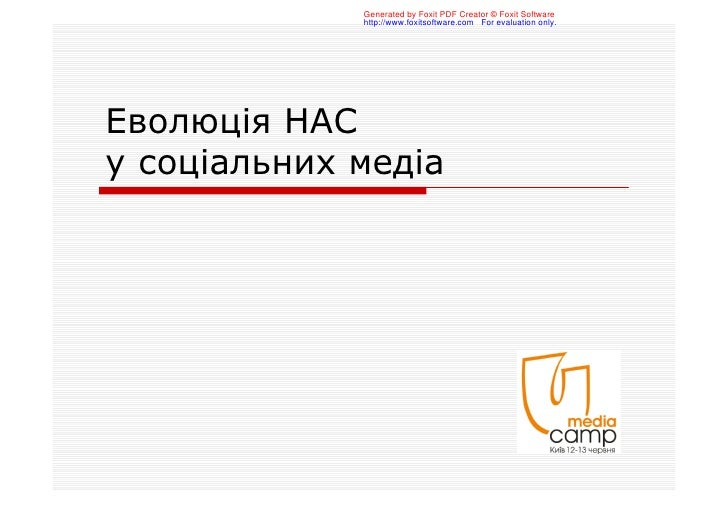 Generated by Foxit PDF Creator © Foxit Software              http://www.foxitsoftware.com For evaluation only.     Еволюці...