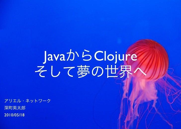 JavaからClojure、そして夢の世界へ