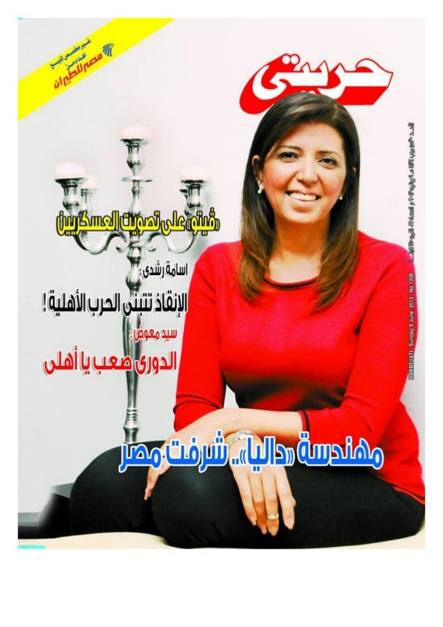 Arch. Dalia Sadany … Makes Egypt Proud