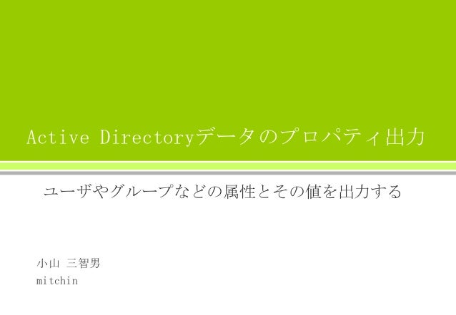 Active Directoryデータのプロパティ出力(Output Properties)