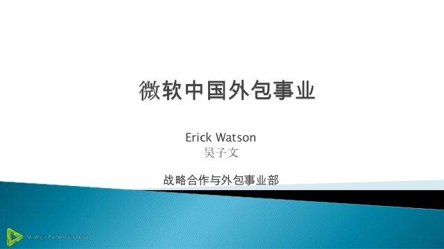 Erick Watson     吴子文战略合作与外包事业部