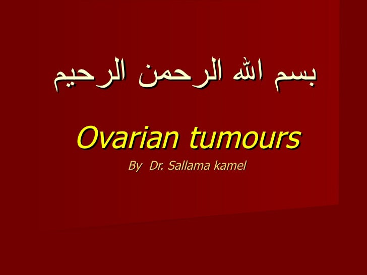 gynaecology.Ovarian tumours.(dr.salama)