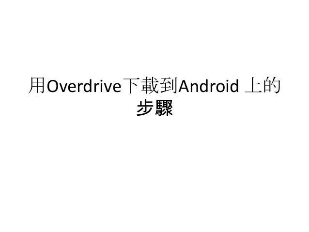 電子書籍: 用Overdrive下載到Android上