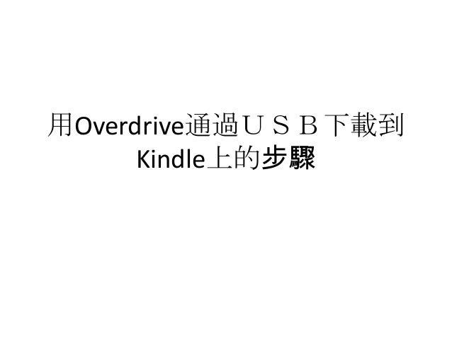 電子書籍:用Overdrive通過USB下載到Kindle上