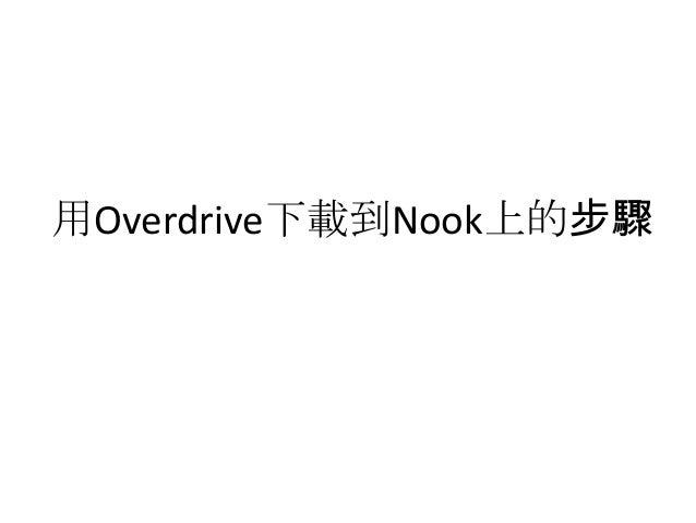用Overdrive下載到Nook上的步驟