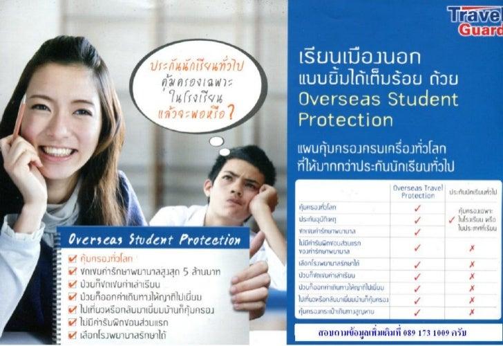 โบว์ชัวร์ Overseas Student Protection Insurance