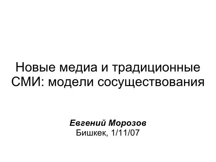 Новые медиа и традиционные СМИ: модели сосуществования Евгений Морозов Бишкек, 1/11/07