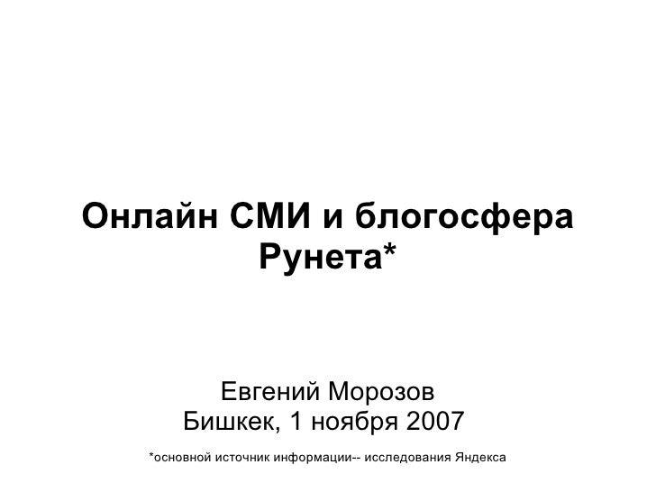 Обзор Рунета (Overview of Runet-- most slides in Russian)