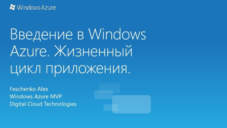 Windows Azure Overview and Application Lifecycle