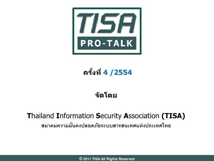 OWASP and CSA_TISA Pro-Talk_4-2554