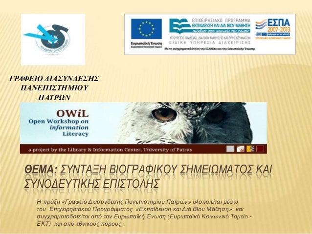 Σύνταξη βιογραφικού σημειώματος και συνοδευτικής επιστολής 2012