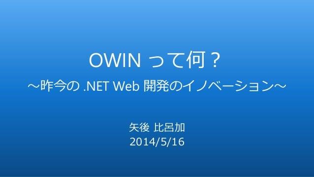 OWIN って何?