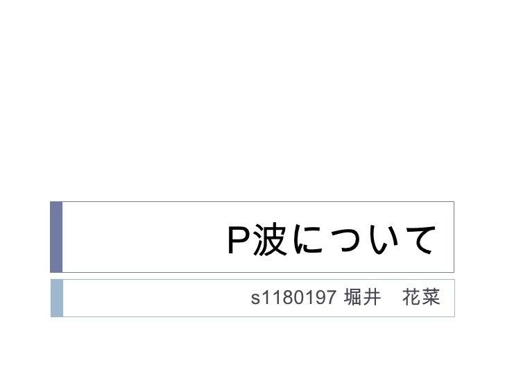 P波についてs1180197 堀井   花菜