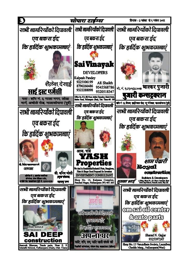 P 3 Sopara Times dated 3rd November 2011