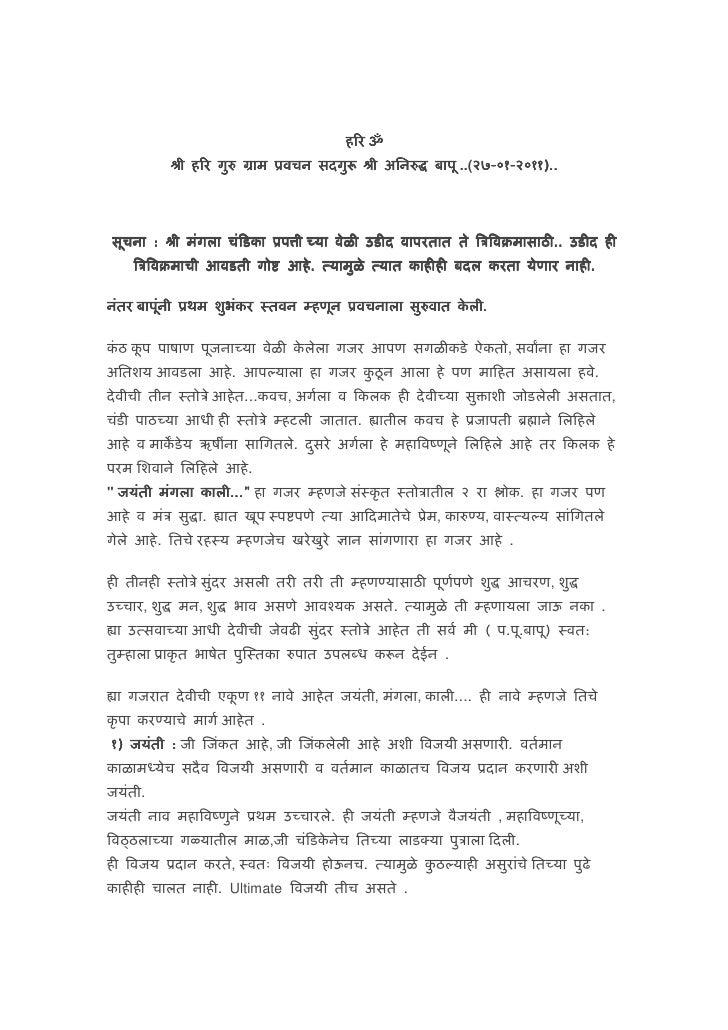 P. P. Aniruddha Bapu's Discourse on Jayanti Mangala Kali