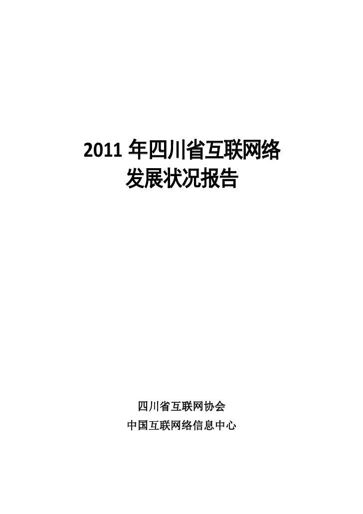 2011 年四川省互联网络    发展状况报告   四川省互联网协会  中国互联网络信息中心