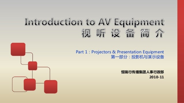 Part 1:Projectors & Presentation Equipment 第一部分:投影机与演示设备 恒瑞行传播集团人事行政部 2010-11