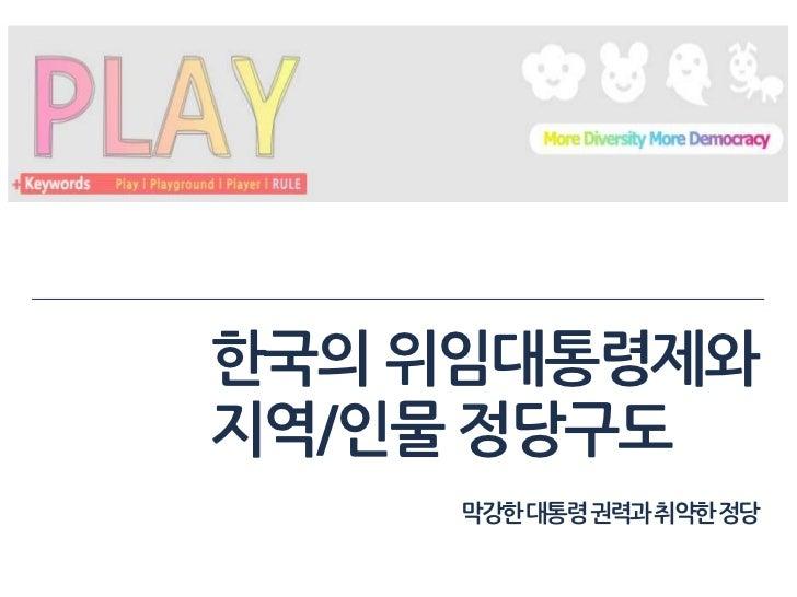 한국의 위임대통령제와지역/인물 정당구도     막강한대통령권력과취약한정당